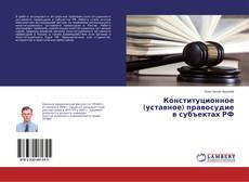 Portada del libro de Конституционное (уставное) правосудие в субъектах РФ
