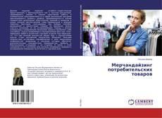 Bookcover of Мерчандайзинг потребительских товаров