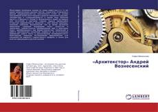 Bookcover of «Архитекстор» Андрей Вознесенский
