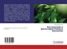 Bookcover of Витгенштейн в философии Роберта Брэндома