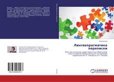 Обложка Лингвопрагматика переписки