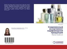 Современный ассортимент парфюмерной продукции kitap kapağı