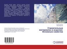 Bookcover of Строительные материалы и изделия: Основные свойства