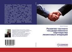 Bookcover of Развитие частного государственного партнерства лизинговых операций