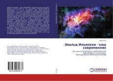 Bookcover of Эвальд Ильенков - наш современник