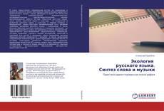 Copertina di Экология русского языка. Синтез слова и музыки