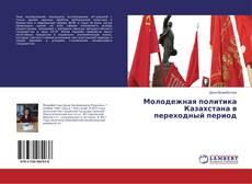 Buchcover von Молодежная политика Казахстана в переходный период
