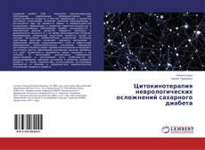 Bookcover of Цитокинотерапия неврологических осложнений сахарного диабета