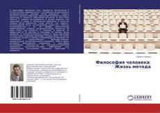 Bookcover of Философия человека: Жизнь метода