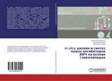 Bookcover of In silico дизайн и синтез новых ингибиторов ВИЧ на основе гликолипидов