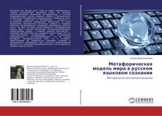 Bookcover of Метафорическая модель мира в русском языковом сознании