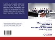 Copertina di Межличностное общение в современной библиотеке: проблемы и перспективы