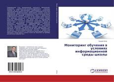 Bookcover of Мониторинг обучения в условиях информационной среды школы