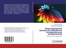 Bookcover of Моделирование процессов обработки телевизионных изображений