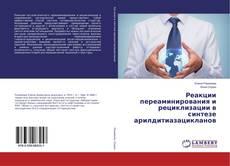 Bookcover of Реакции переаминирования и рециклизации в синтезе арилдитиазацикланов