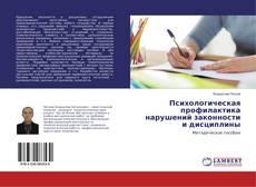 Portada del libro de Психологическая профилактика нарушений законности и дисциплины