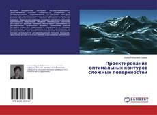 Bookcover of Проектирование оптимальных контуров сложных поверхностей