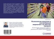 Portada del libro de Психология покупки и когнитивный маркетинг на местах продаж