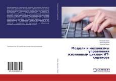 Bookcover of Модели и механизмы управления жизненным циклом ИТ-сервисов