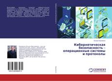 Обложка Кибернетическая безопасность – операционные системы и протоколы