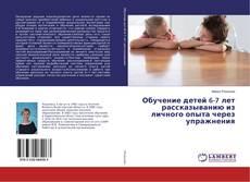 Bookcover of Обучение детей 6-7 лет рассказыванию из личного опыта через упражнения