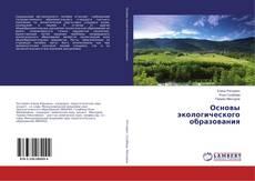 Copertina di Основы экологического образования