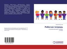 Bookcover of Рабочая тетрадь