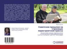 Bookcover of Советское прошлое на страницах перестроечной прессы