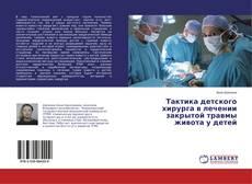 Bookcover of Тактика детского хирурга в лечении закрытой травмы живота у детей