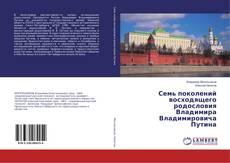 Bookcover of Семь поколений восходящего родословия Владимира Владимировича Путина