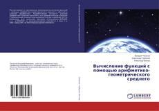 Bookcover of Вычисление функций с помощью арифметико-геометрического среднего