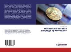 Понятие и правовая природа криптовалют kitap kapağı