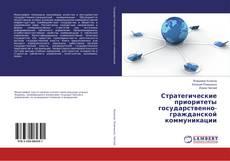 Buchcover von Стратегические приоритеты государственно-гражданской коммуникации