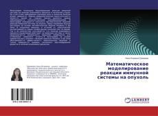 Bookcover of Математическое моделирование реакции иммунной системы на опухоль
