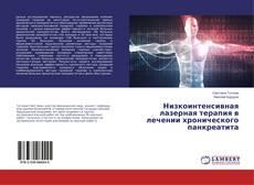 Bookcover of Низкоинтенсивная лазерная терапия в лечении хронического панкреатита