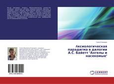 """Bookcover of Aксиологическая парадигма в дилогии А.С. Байетт """"Ангелы и насекомые"""""""