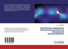Bookcover of Проблемы измерения наклонной дальности лазерными дальномерами