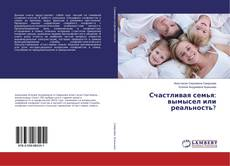 Счастливая семья: вымысел или реальность? kitap kapağı