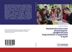 Borítókép a  Компетентностная инженерно-графическая подготовка студентов в вузе - hoz