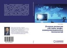 Очерки развития системы инфо- коммуникационных технологий kitap kapağı