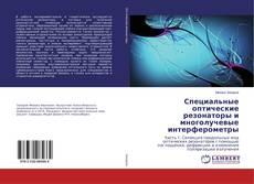 Специальные оптические резонаторы и многолучевые интерферометры kitap kapağı