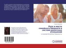 Bookcover of Роль и место семейного бюджета в системе рыночных отношений