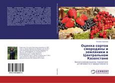 Bookcover of Оценка сортов смородины и земляники в Центральном Казахстане