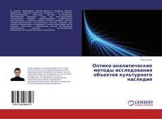 Bookcover of Оптико-аналитические методы исследования объектов культурного наследия