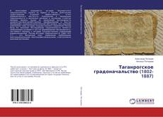 Bookcover of Таганрогское градоначальство (1802-1887)