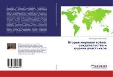 Bookcover of Вторая мировая война: свидетельства и оценки участников