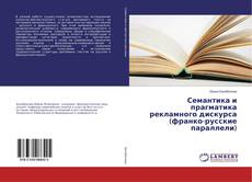 Bookcover of Семантика и прагматика рекламного дискурса (франко-русские параллели)
