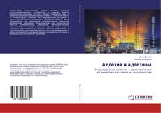 Bookcover of Адгезия и адгезивы