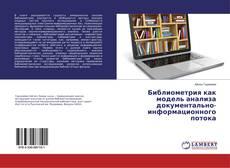 Couverture de Библиометрия как модель анализа документально-информационного потока
