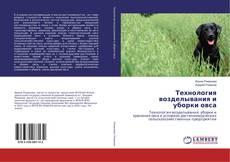 Bookcover of Технология возделывания и уборки овса